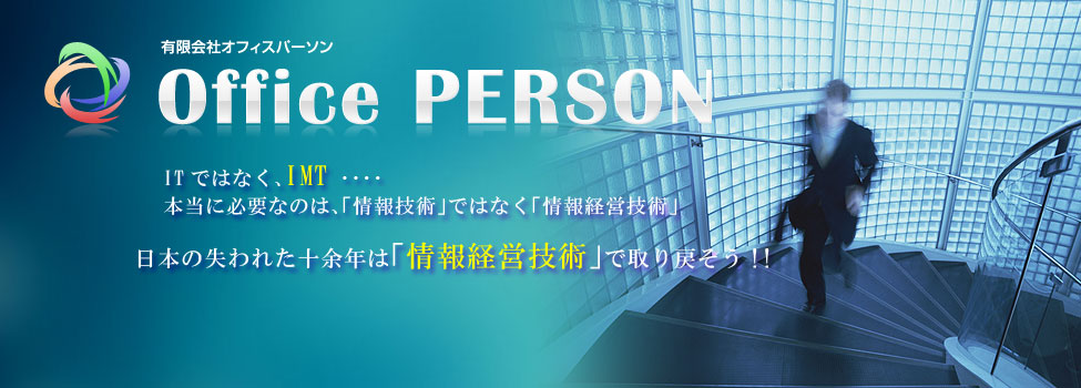 Office PERSON